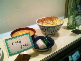 ミツワグリルカツ丼ビール中001
