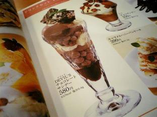 DEVIL'Sチョコレートサンデー002