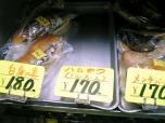 アサノ各種総菜パン002