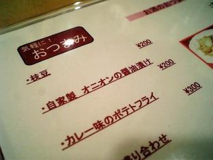 あづま自家製オニオンの醤油漬け002