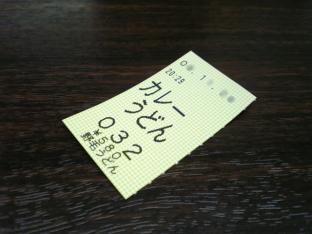 野毛うどんカレーうどん002