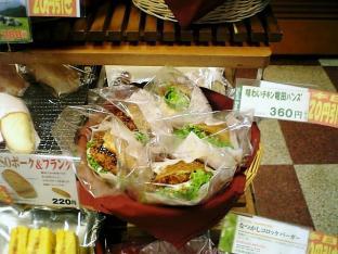 味わいチキン竜田パンズ001