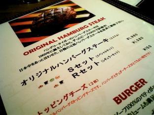 ハングリータイガーオリジナルハンバーグステーキセットR006