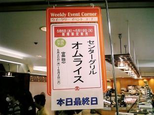 センターグリルミニ濱オム002