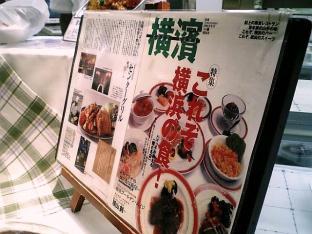 センターグリルミニ濱オム003