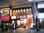 松乃家チキンカツ定食002