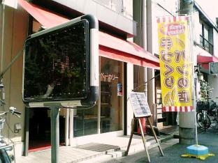 キムラヤベーカリー総菜パン001