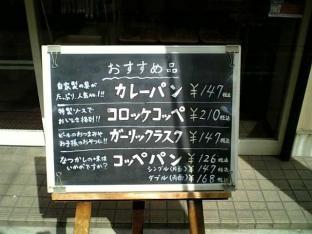 キムラヤベーカリー総菜パン002