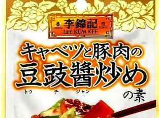 キャベツと豚肉の豆豉醤炒め002