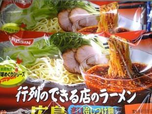 行列のできる店のラーメン広島辛口冷しつけ麺003