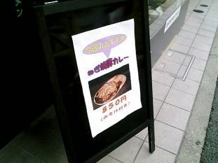 バーグ今週のおすすめねぎ焼豚カレー002