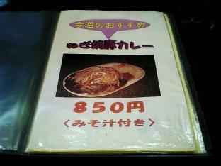 バーグ今週のおすすめねぎ焼豚カレー004