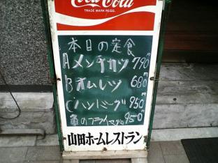 山田ホームレストラン本日の定食Aメンチカツ003
