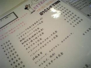 岡田ハンバーグ定食目玉焼き付011