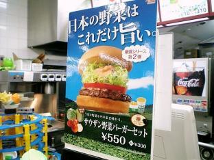 ドムドムサウザン野菜バーガーセット001