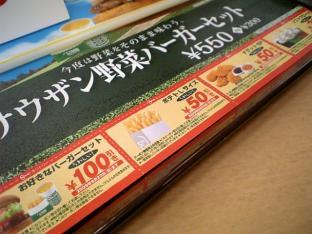 ドムドムサウザン野菜バーガーセット002