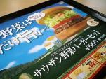 ドムドムサウザン野菜バーガーセット010