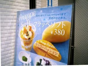 キハチソフトクリーム季節のサンデーオレンジマンゴー002