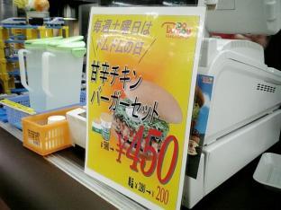 ドムドムの日甘辛チキンバーガー003