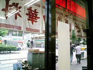 鶴廣天津丼001