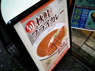 C&C秋鮭フライカレー001