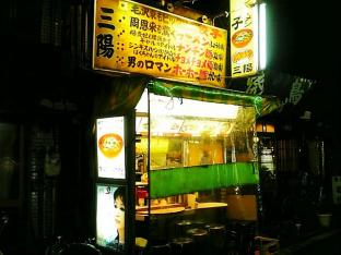 三陽ピリ辛ナス炒め001