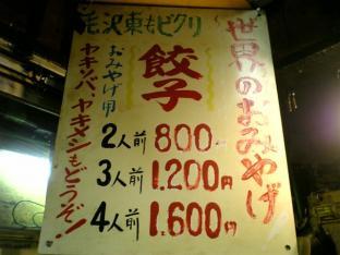 三陽餃子002