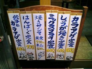 ねこ膳しょうが焼き定食002