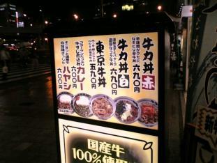 東京牛丼牛力丼赤001