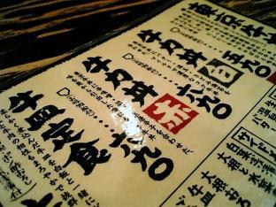 東京牛丼牛力丼赤002