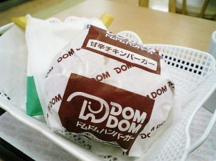 DOMDOM甘辛チキン005