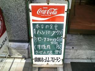 山田ホームレストラン本日の定食Bビーフコロッケ奴付002