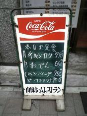 山田ホームレストランおでん002