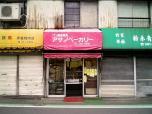 アサノベーカリー店舗001