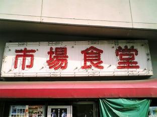 市場食堂ハムカツ定食とたこキムチ005