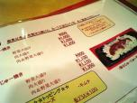 あづま豚のじゅーじゅー焼き002
