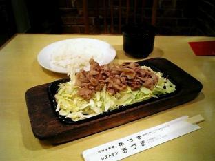 あづま豚のじゅーじゅー焼き004