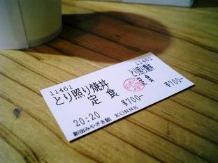 宮崎KONNNEとり照り焼丼定食001