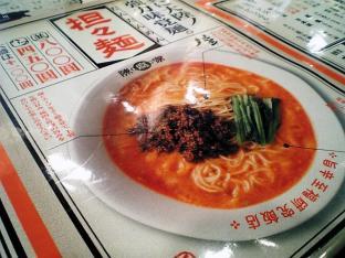 陳麻家坦々麺ハーフ002