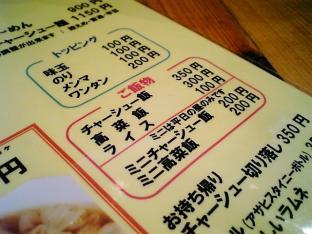 ShinaChuku亭高菜飯002