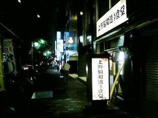 上野昭和通り食堂鶏唐おろしポン酢他009