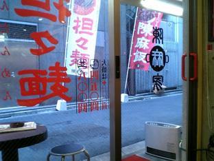 陳麻家陳麻飯ハーフ001