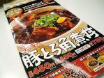 すき屋豚とろ角煮丼並003