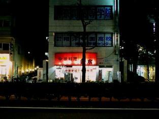 鶴廣五目焼きソバ001
