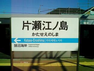 江ノ島Fキッチン001