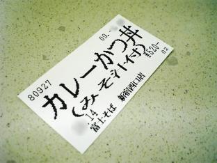 富士そばカレーかつ丼002