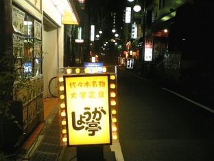 しょうが焼き亭東京大学001