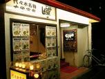 しょうが焼き亭東京大学009