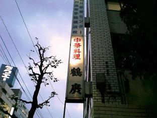 鶴廣サンマーメン007