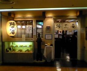 「勝烈庵」で大ロースかつ定食を食べる。001